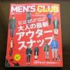 メンズクラブの日本人スナップ特集を見て思ったこと
