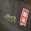 三井アウトレット入間の初売りで購入した福袋の中身は?