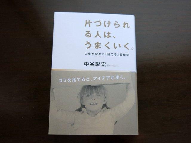 書籍の紹介『片づけられる人は、うまくいく』