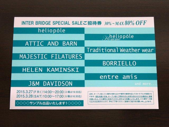 インターブリッジファミリーセール-2015春の招待券が到着