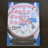 書籍の紹介『100万超えの高級時計を買う男ってバカなの?』
