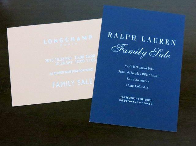 2015AWのロンシャンとラルフのファミリーセール招待状