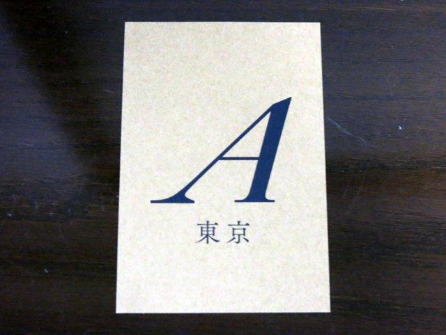 招待状不要のスペシャルセール-アナトミカ東京で4周年記念イベント