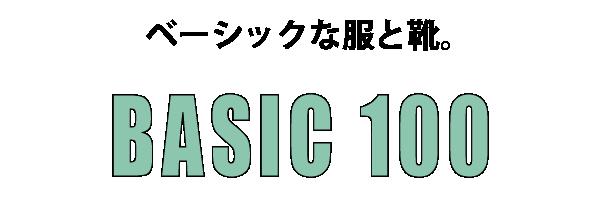 basic100 - ベーシックな服と靴 -