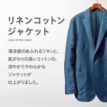 2016年の春先に欲しいジャケット3つ