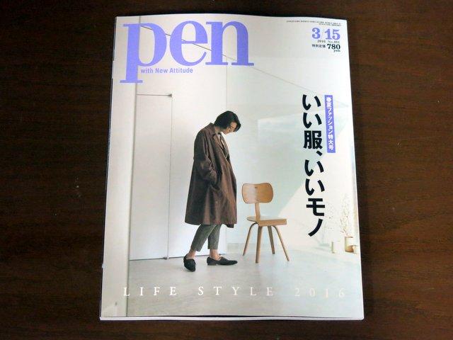 雑誌『pen』のファッション特集は読み応えあり!