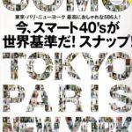 雑誌『UOMO』のスナップ特集
