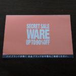 ボリオリ買うなら交通会館のSECRET SALEがお勧め!