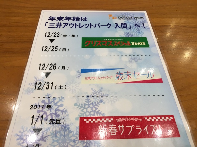 三井アウトレットパーク入間の2017年新春セールとおすすめ福袋