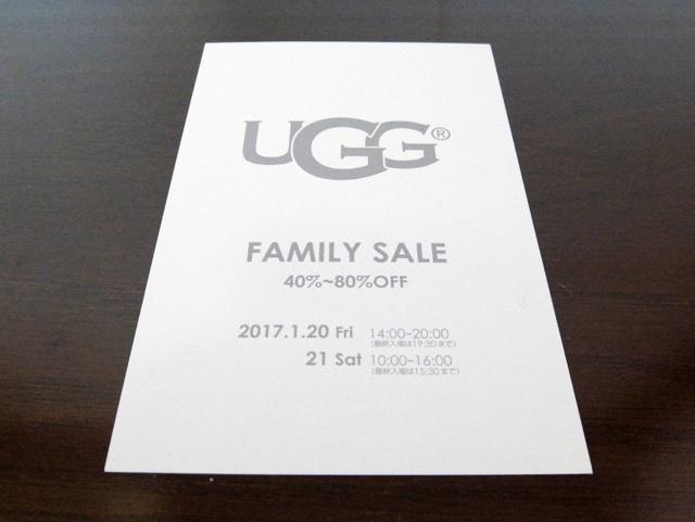 UGGのファミリーセールでムートンブーツが40-80%OFF