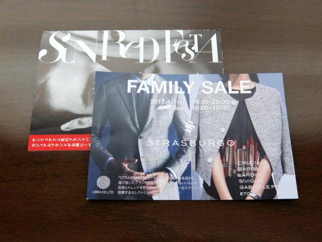 サンモトヤマのファミリーセール情報『SUN RED FESTA』