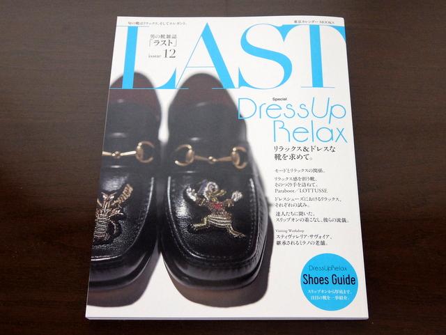 男の靴雑誌『LAST』はイイね!