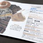 アオイカーニバル東京の招待状-2017年夏