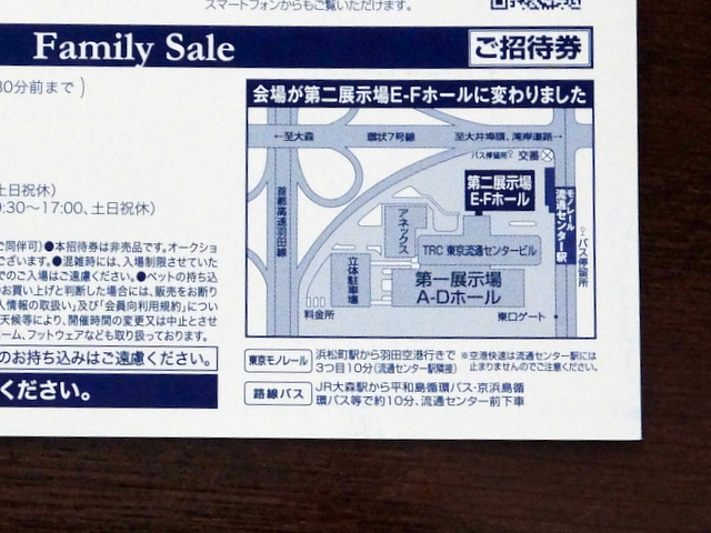ラルフローレンのファミリーセールの招待状-2017秋