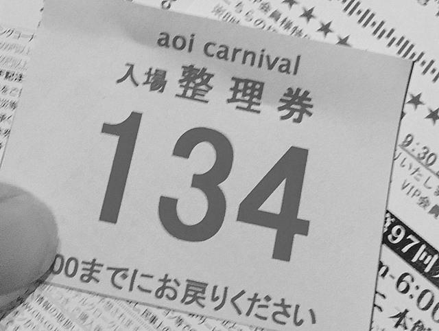 アオイカーニバル-2017秋のレポート