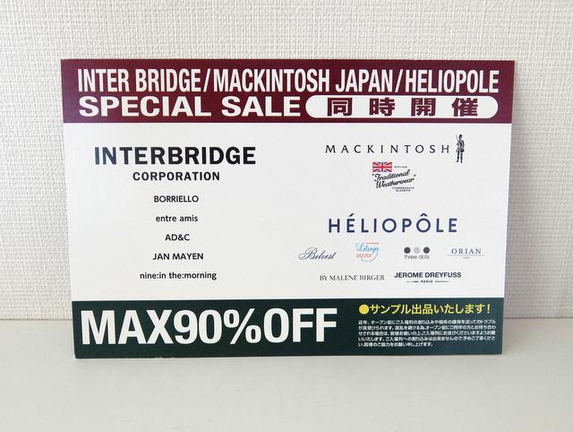 インターブリッジ/マッキントッシュファミリーセール情報-2017冬