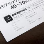 パタゴニアのファミリーセールの招待状-2018