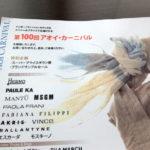 アオイカーニバルの招待状-2018年夏