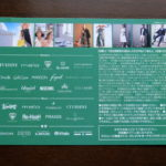 三崎グループファミリーセールの招待状-2018夏