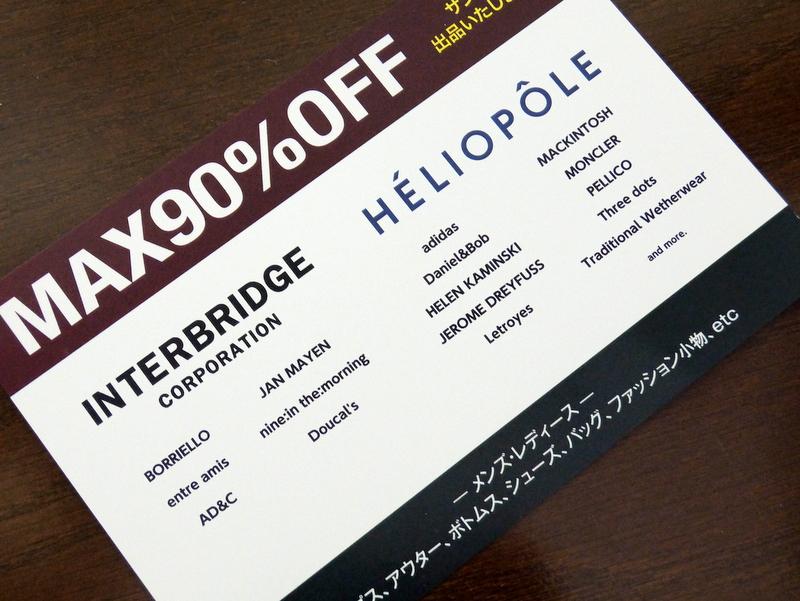 インターブリッジファミリーセール招待状-2018秋