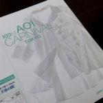 アオイカーニバルの招待状-2019春