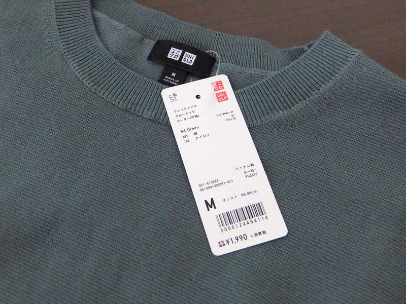 ユニクロでオンライン限定のニットTシャツを買う